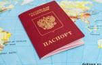 Как быстро получить загранпаспорт