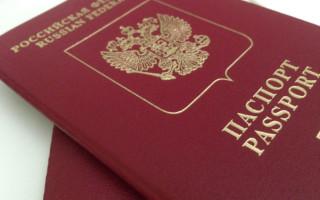 Какие документы нужны для получения загранпаспорта в мфц?