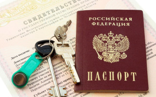 Какие документы нужны для покупки квартиры?