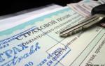 Какие документы нужны для осаго