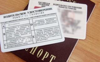Какие документы нужны для замены водительского удостоверения?