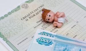Какие документы нужны для оформления детского пособия