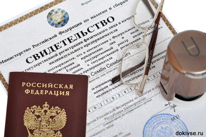 документы необходимые для прописки