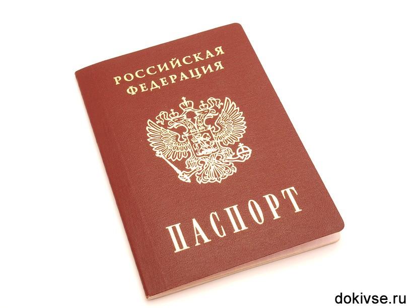 готовый паспорт