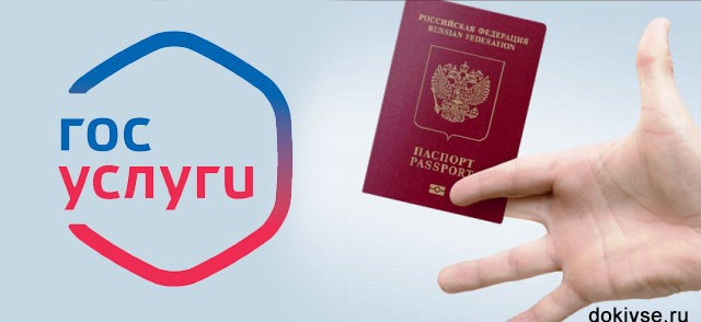 оформить паспорт через госуслгуи