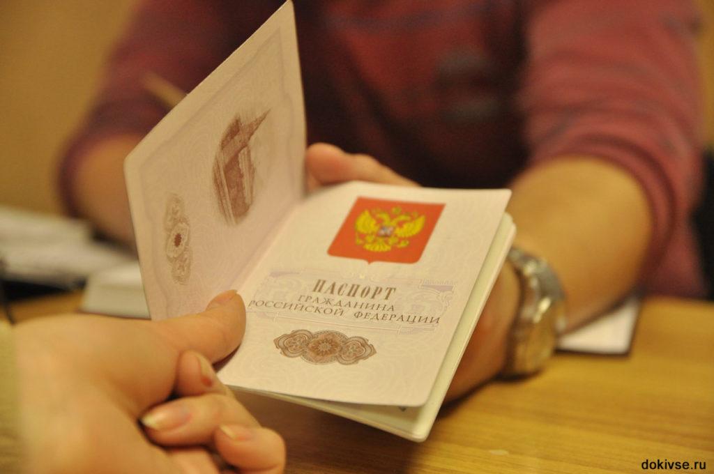 получение паспорта по месту прописки