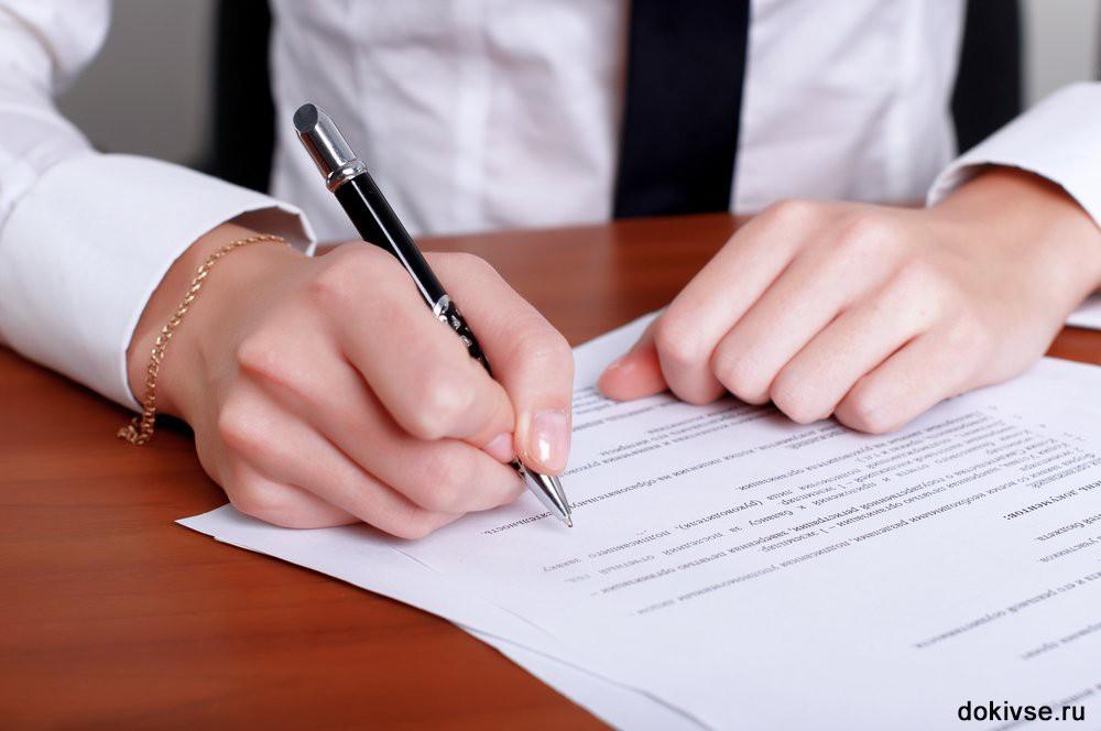 срок оформления документов