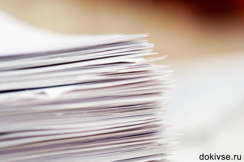 стандартные документы