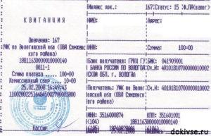 квиток об оплате