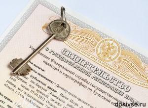 регистрация о праве владения