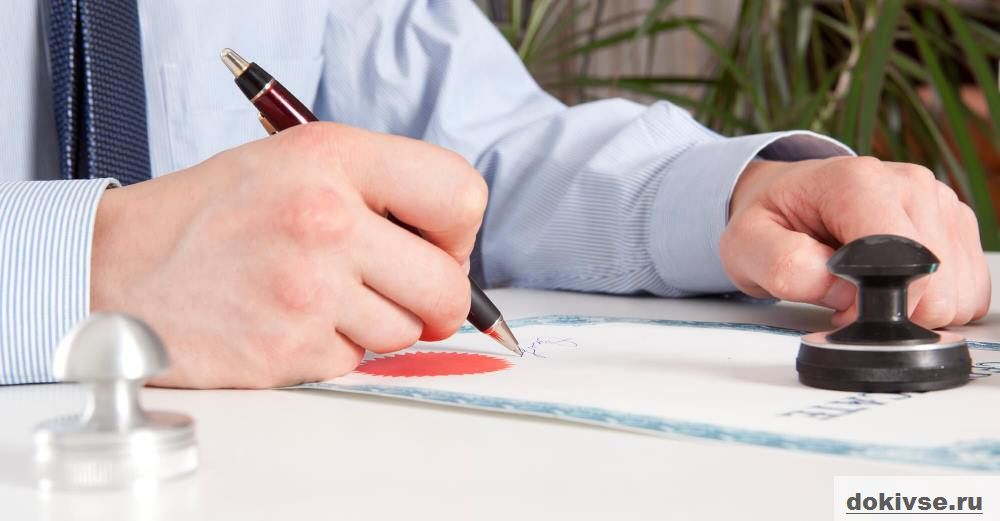 Как правильно заверить документы