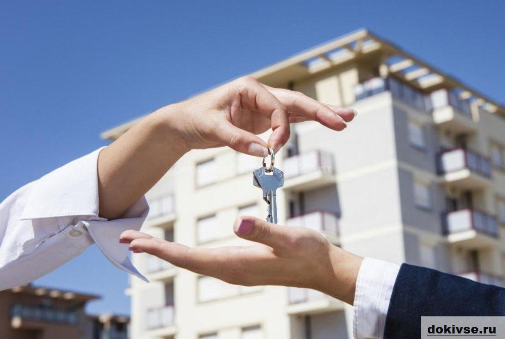 Документы подтверждающие право собственности на квартиру