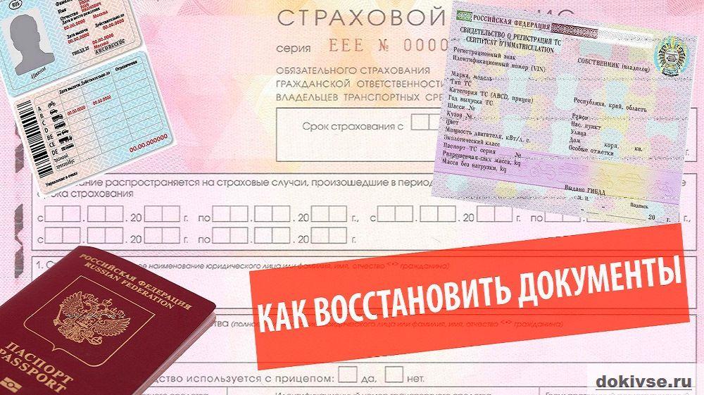 Потеряно водительское удостоверение