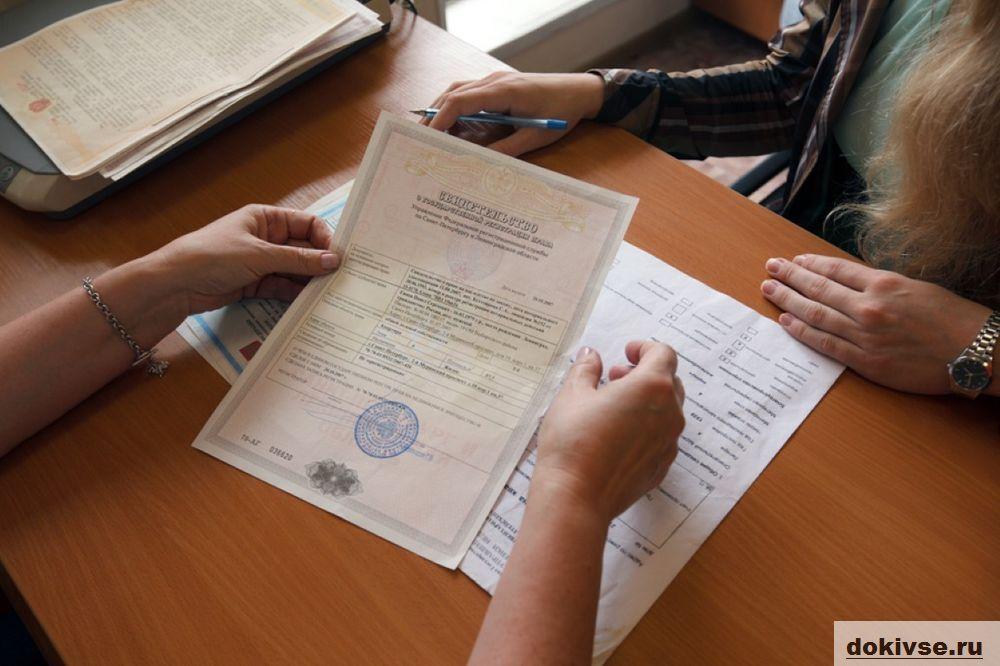 Процесс регистрации в Росреестре