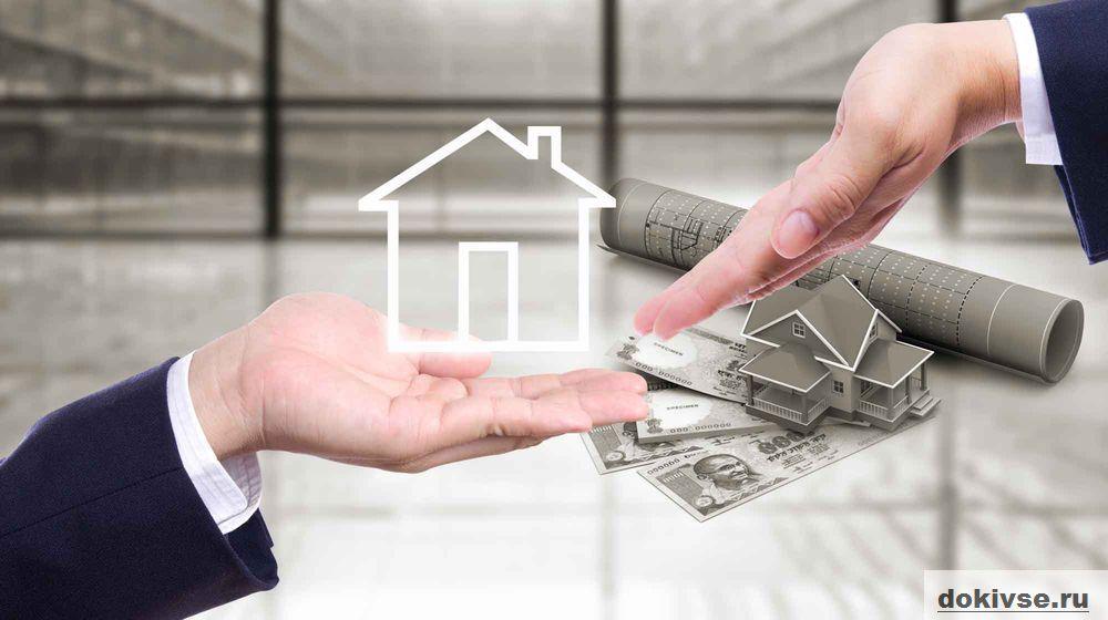 Процесс покупки квартиры со вторых рук
