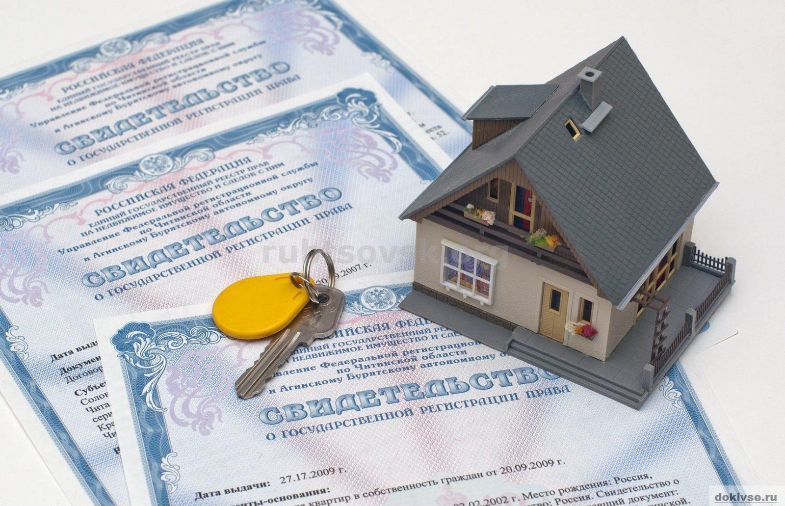 Документы для регистрации дома на земельном участке